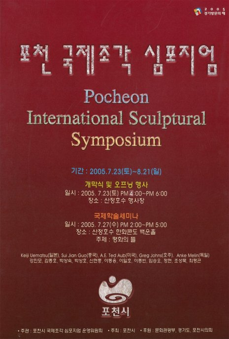 International Sculptural Symposium